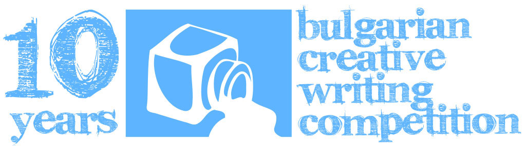Bulgarian Creative Writing Competition